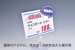 アイキャッチPOP掲示例