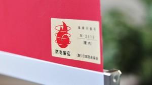 万一の火災に備えて求められているタペストリー・バナーの「防炎製品」。防炎製品ラベルの取得方法などを紹介。
