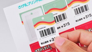 下げ札、商品タグをプリンターで作成する専用紙。A4サイズに面付され、 手で簡単にはがせます。アパレル、雑貨店の方必見!