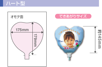 balloon_heart