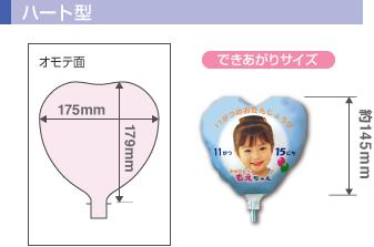 balloon_heart