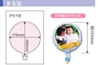 balloon_round