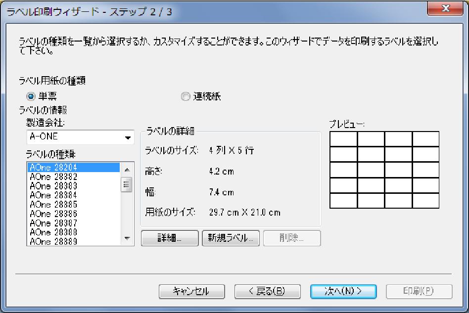 pdf 印刷 行 変わる