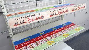 レールPOPをプリンターで作成!手で簡単に切り離せるマルチPOP長尺用紙を新規開発。
