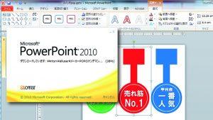 POP作成に使える!パワーポイントのテンプレートを無料でダウンロード。7種類(スイングPOP/吹き出しPOP/スポッター/名刺カード/三角立体POP/テーブルテント/レールPOP)。