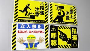 「大変なラミネート、もう要りません」建設現場の看板、掲示に続々採用!ラミネートに代わるラミフリーの3つのストロングポイント