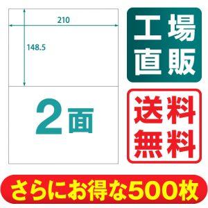 ラベルシール 楽貼ラベル 2面 A4 500枚 RB08