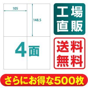 ラベルシール 楽貼ラベル 4面 A4 500枚 RB09