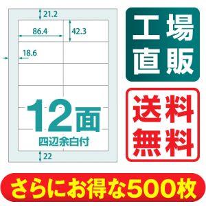 ラベルシール 楽貼ラベル 12面 四辺余白付 A4 500枚 RB12