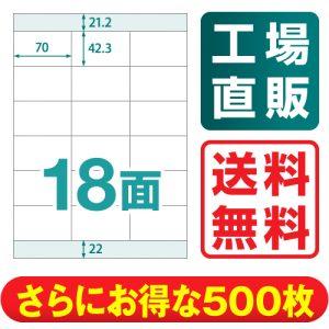 ラベルシール 楽貼ラベル 18面 A4 500枚 RB14