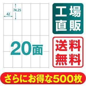 ラベルシール 楽貼ラベル 20面 A4 500枚 RB15