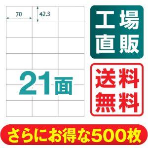 ラベルシール 楽貼ラベル 21面 A4 500枚 RB16