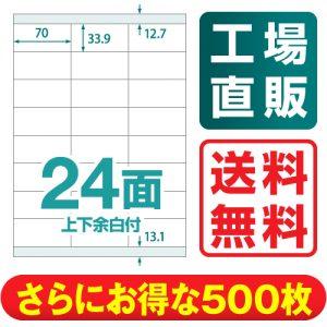 ラベルシール 楽貼ラベル 24面 上下余白付 A4 500枚 RB18