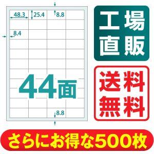 ラベルシール 楽貼ラベル 44面 A4 500枚 RB20