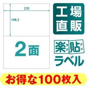 ラベルシール 楽貼ラベル 2面 A4 100枚 RB08