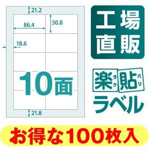 ラベルシール 楽貼ラベル 10面 A4 100枚 RB11