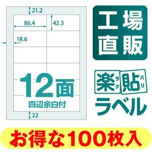 ラベルシール 楽貼ラベル 12面 四辺余白付 A4 100枚 RB12