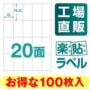 ラベルシール 楽貼ラベル 20面 A4 100枚 RB15
