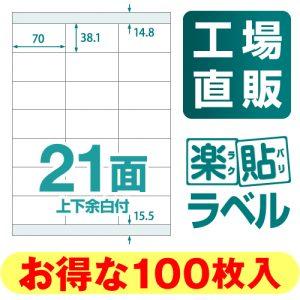 ラベルシール 楽貼ラベル 21面 上下余白付 A4 100枚 RB17