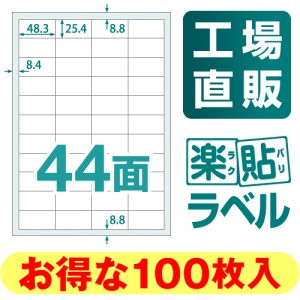 ラベルシール 楽貼ラベル 44面 A4 100枚 RB20