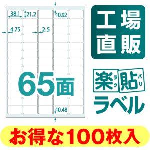 ラベルシール 楽貼ラベル 65面 A4 100枚 RB21