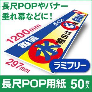 耐水紙 ラミフリー 297×1200 50枚
