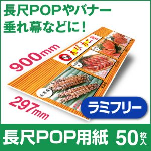 耐水紙 ラミフリー 297×900 50枚