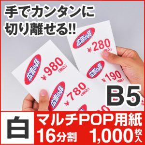 マルチPOP用紙 B5 16分割 1000枚入 白