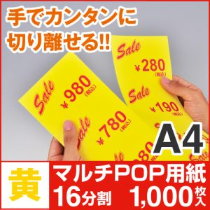 マルチPOP用紙 A4 16分割 1000枚入 黄
