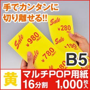 マルチPOP用紙 B5 16分割 1000枚入 黄