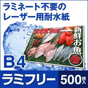 耐水紙 ラミフリー B4 500枚
