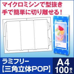 ラミフリー 三角立体POP 1面 A4 100シート