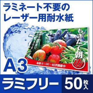 耐水紙 ラミフリー A3 50枚