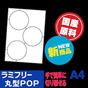 ラミフリー 丸型POP 3面 A4 100シート
