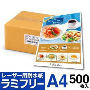 耐水紙 ラミフリー A4 500枚