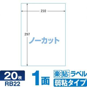ラベルシール 楽貼ラベル弱粘 1面 ノーカット A4 20枚 RB22