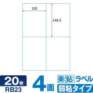 ラベルシール 楽貼ラベル弱粘 4面 A4 20枚 RB23