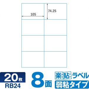 ラベルシール 楽貼ラベル弱粘 8面 A4 20枚 RB24