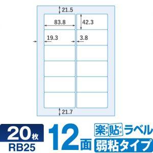 ラベルシール 楽貼ラベル弱粘 12面四辺余白付・角丸 A4 20枚 RB25