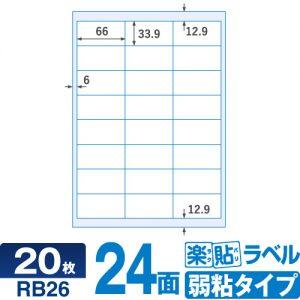 ラベルシール 楽貼ラベル弱粘 24面四辺余白付 A4 20枚 RB26