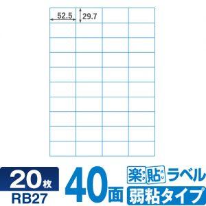 ラベルシール 楽貼ラベル弱粘 40面 A4 20枚 RB27