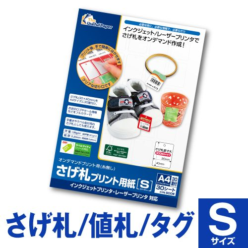 さげ札プリント用紙 S (30×40mm 30面) A4 30シート