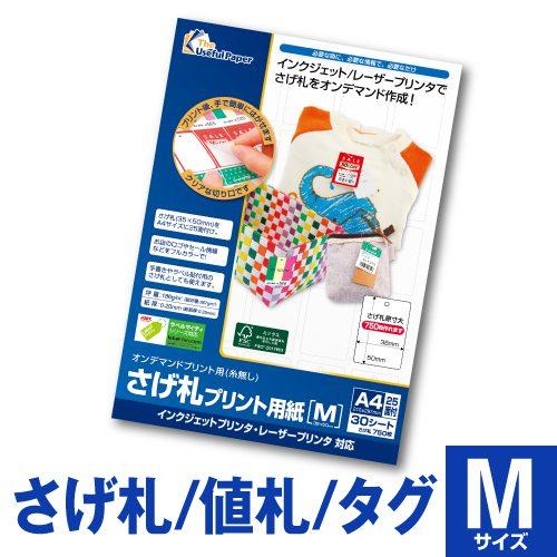 さげ札プリント用紙 M (35×50mm 25面) A4 30シート