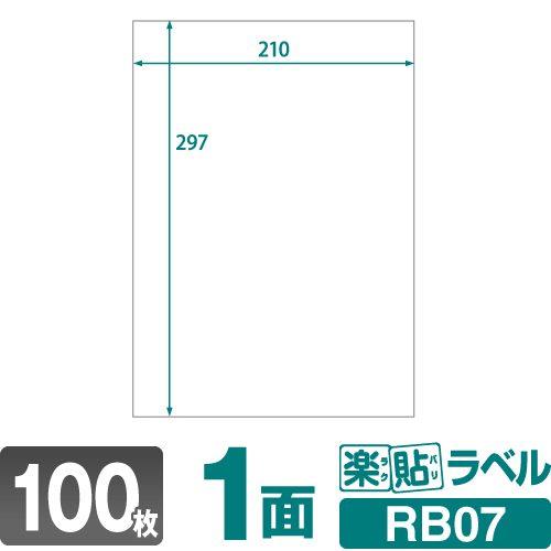 ラベルシール 楽貼ラベル 1面(ノーカット) A4 100枚 RB07