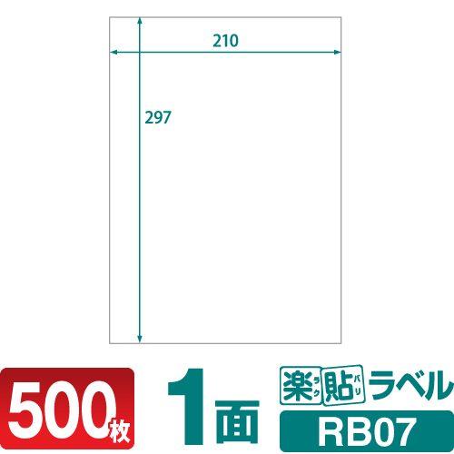 ラベルシール 楽貼ラベル 1面(ノーカット) A4 500枚 RB07
