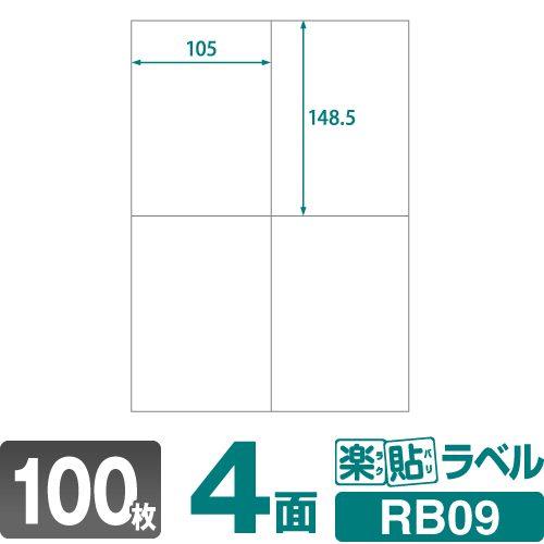 ラベルシール 楽貼ラベル 4面 A4 100枚 RB09