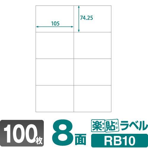 ラベルシール 楽貼ラベル 8面 A4 100枚 RB10