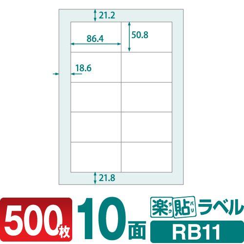 ラベルシール 楽貼ラベル 10面 A4 500枚 RB11