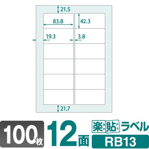 ラベルシール 楽貼ラベル 12面 四辺余白付・角丸 A4 100枚 RB13