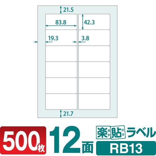 ラベルシール 楽貼ラベル 12面 四辺余白付・角丸 A4 500枚 RB13